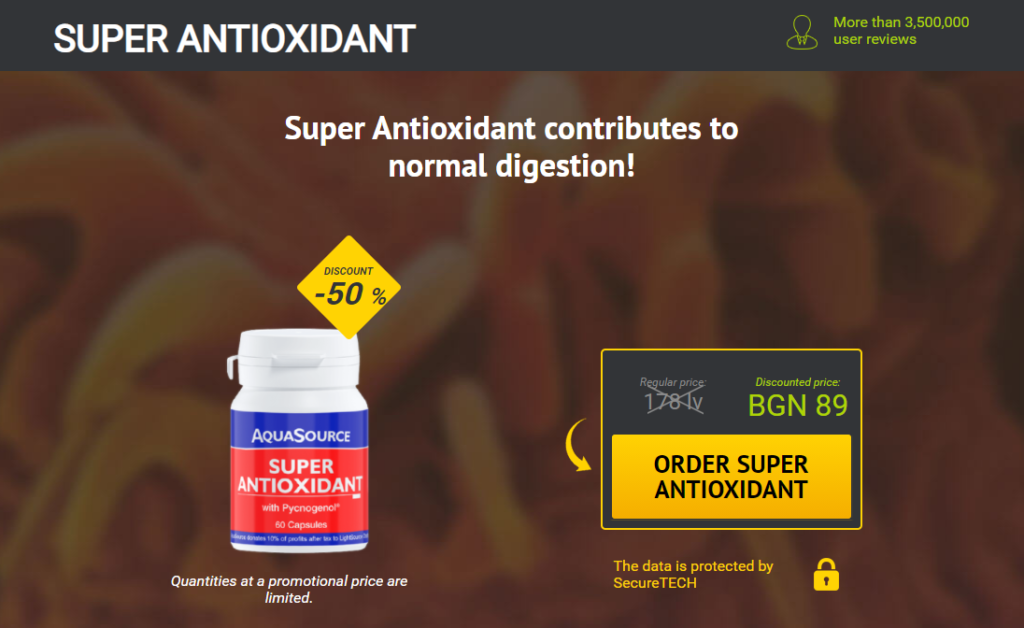 AquaSource Super Antioxidant таблетка