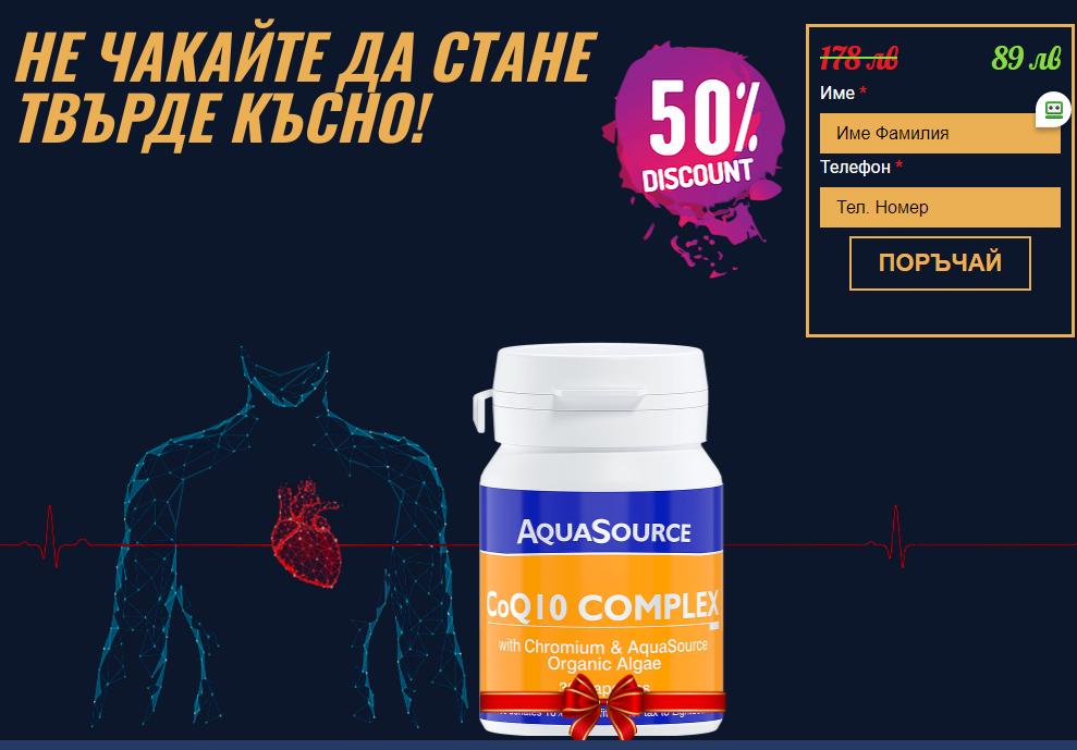 Aquasource CoQ10 Complex таблетка