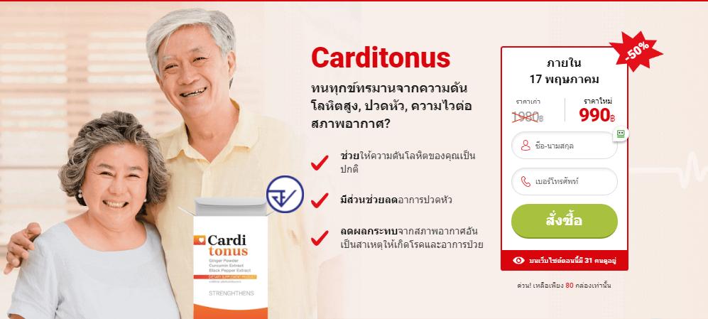 Carditonus ยาเม็ด