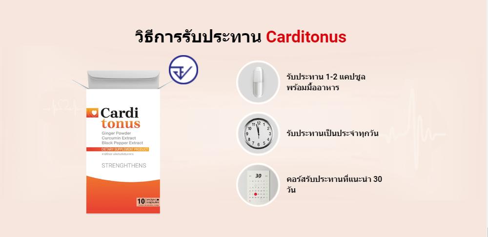 Carditonus บทวิจารณ์