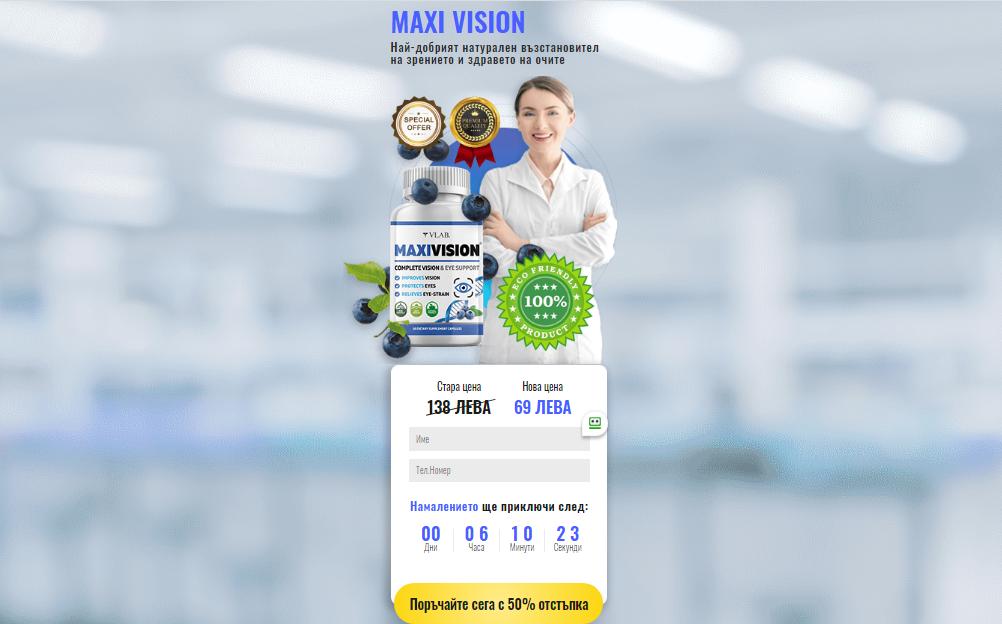 Maxivision таблетка