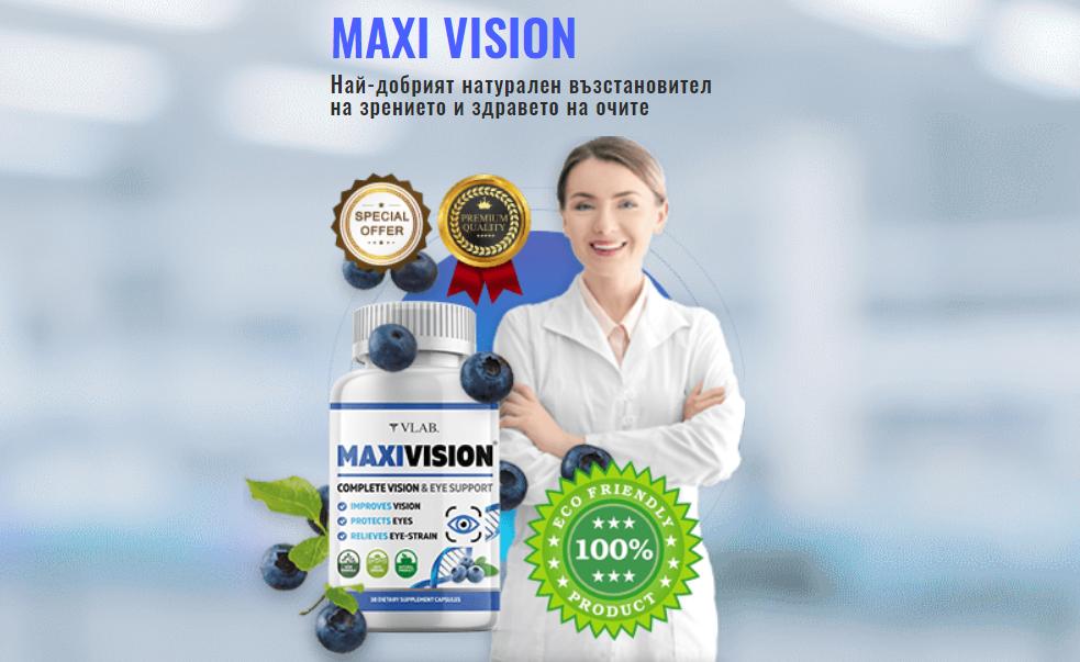 Maxivision рецензии