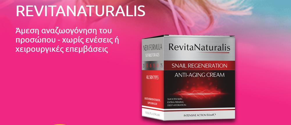 RevitaNaturalis Συστατικά