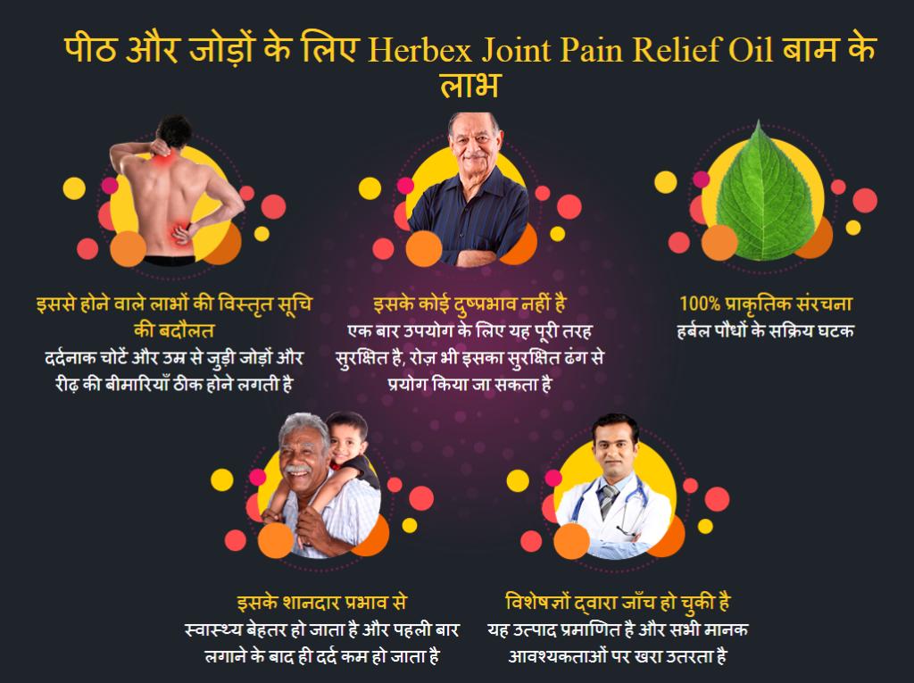 Herbex Joint Benefits